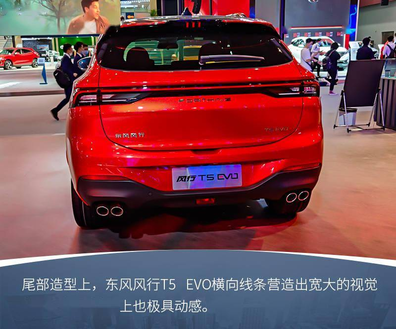 应用全新品牌标识 广州车展实拍东风风行T5 EVO