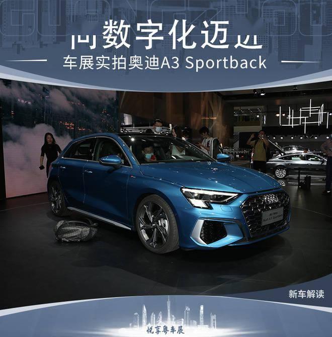 向数字化迈进 车展实拍奥迪A3 Sportback
