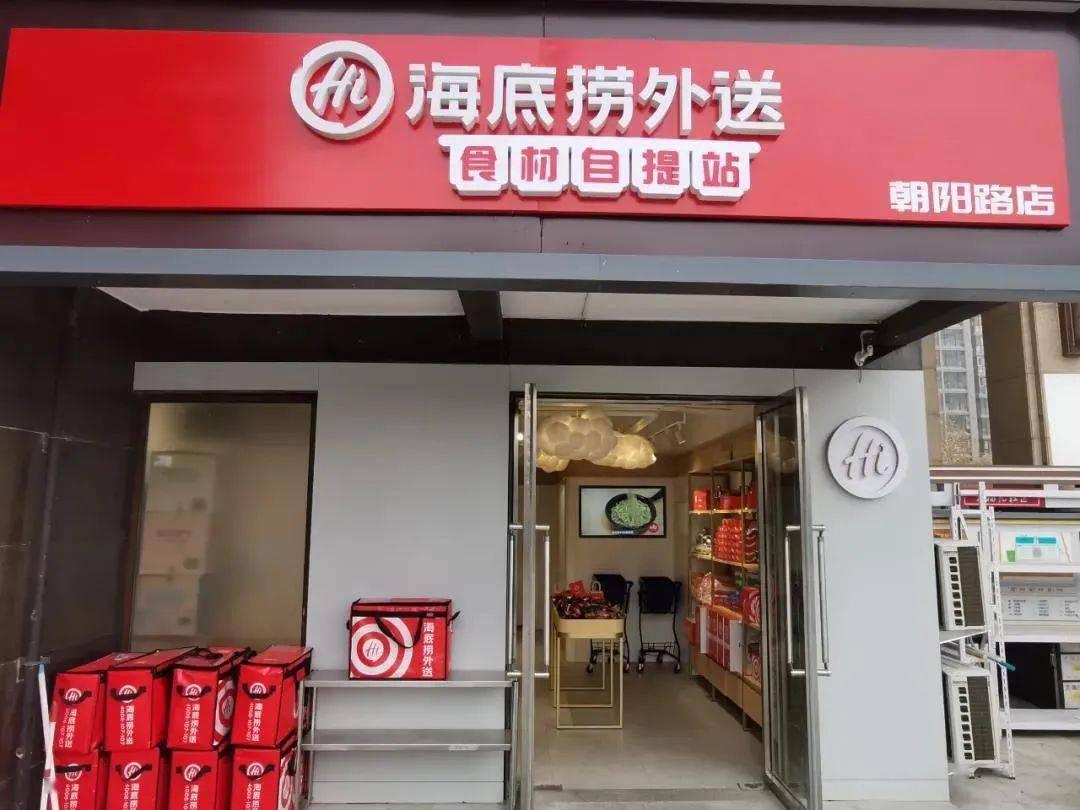 """_首家!海底捞""""火锅食材超市""""来了!"""