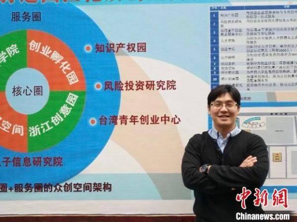 台湾青年教师钟振忠:台湾与温州 吾乡吾家