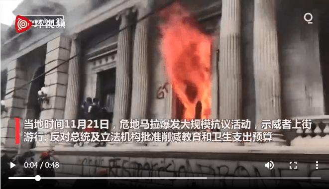 这个中美洲国家怎么了?数百名示威者闯入国会大楼纵火、立起断头台,总统发出警告……