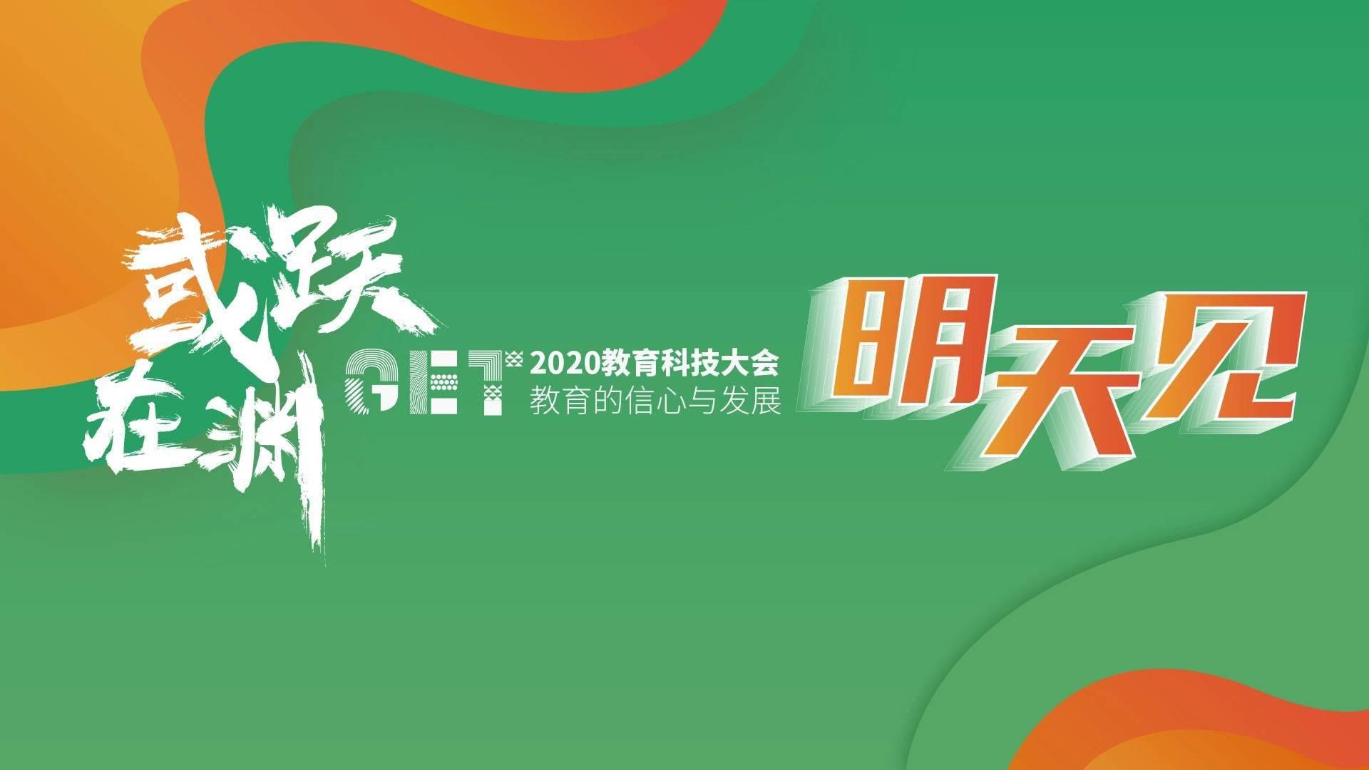 GET2020,明天见! | 领袖论坛· 或跃在渊:教育的信心与发展