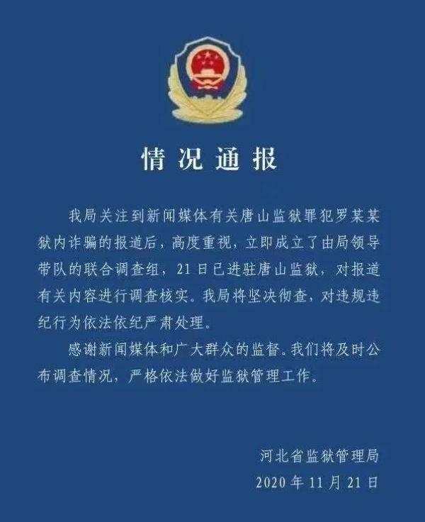 河北监狱管理局回应罪犯狱中网恋诈骗:调查组进驻唐山监狱