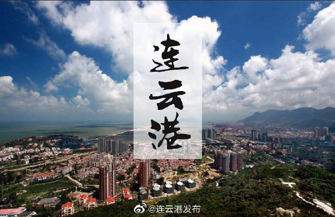 【连云港一企业和两项目获中国工业经济联合会表彰】