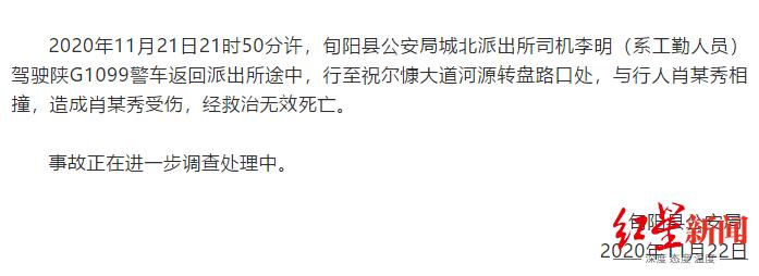 陕西旬阳警方通报警车撞死行人:系派出所司机,工勤人员