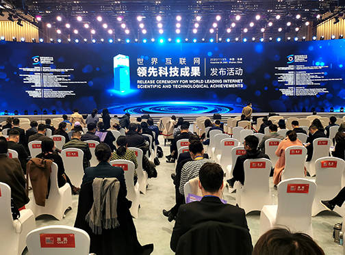 2020年世界互联网领先科技成果扫描:聚焦数字抗疫守护网络安全