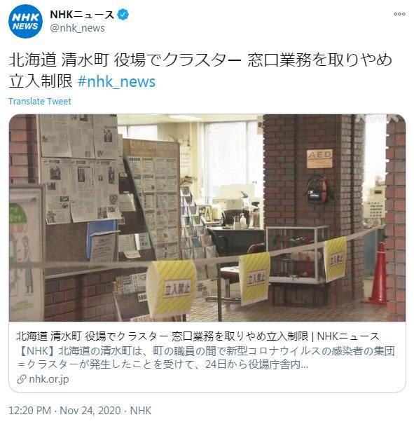 日本一政府大楼暴发新冠集体感染 目前大楼已封闭