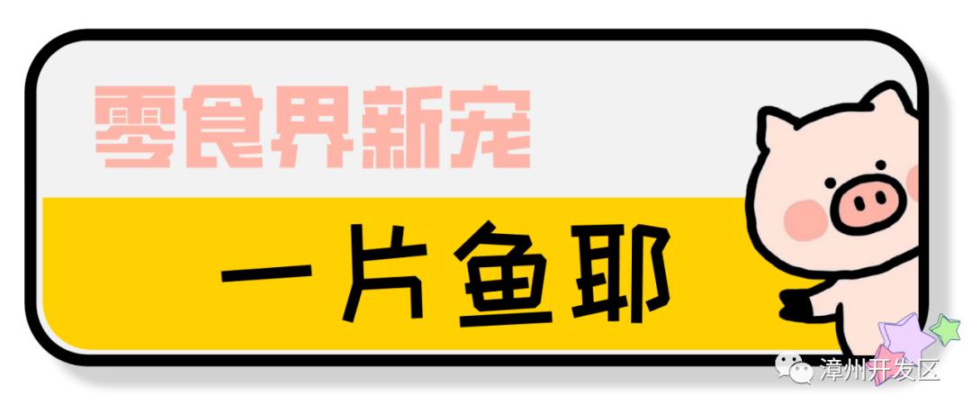 """月销40万盒,漳州港造出吃不胖的""""薯片""""!"""