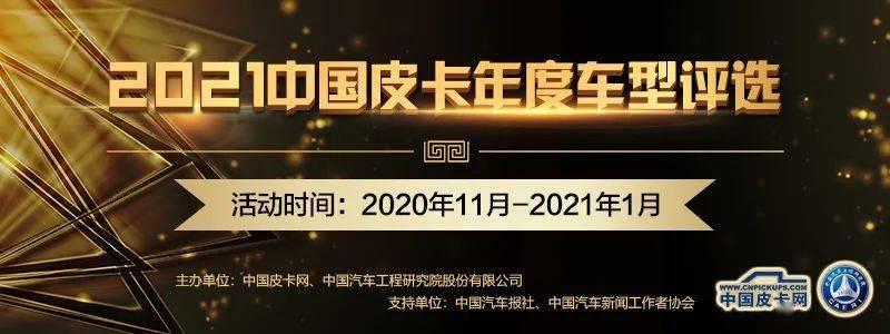 福田为2021中国皮卡年度车型评选带来了两款皮卡