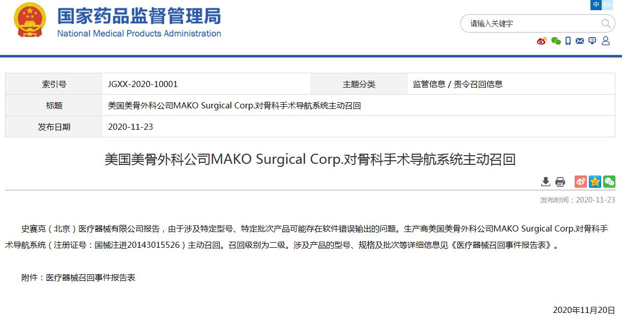 美国美骨外科召回存软件错误手术导航系统 史赛克代理