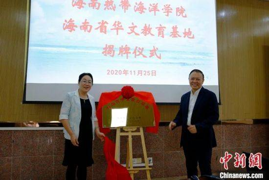 海南在三亚新设两处华文教育基地