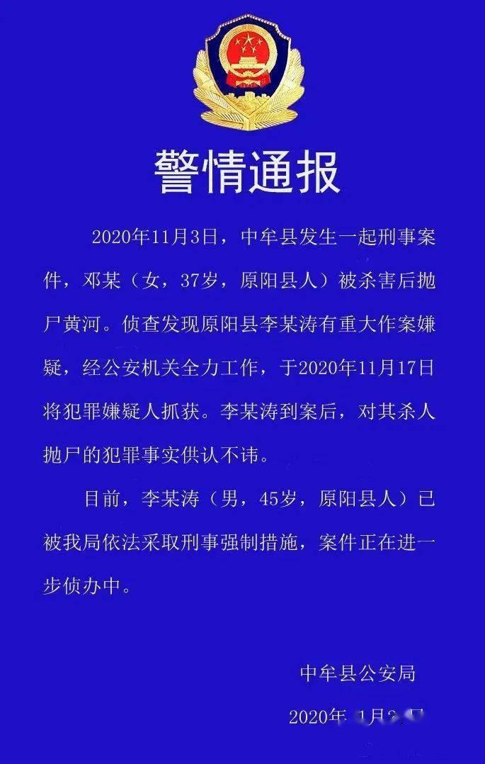 37岁女子被杀害后抛尸黄河!受害者疑为纪委书记