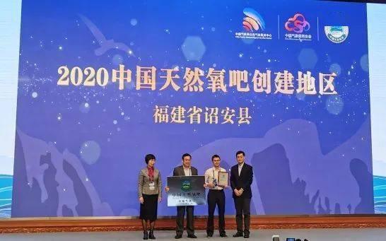 """三明两县获2020年度""""中国天然氧吧""""!"""