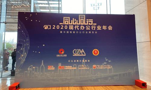 同心同行 兄弟(中国)参加2020年度OA年会: