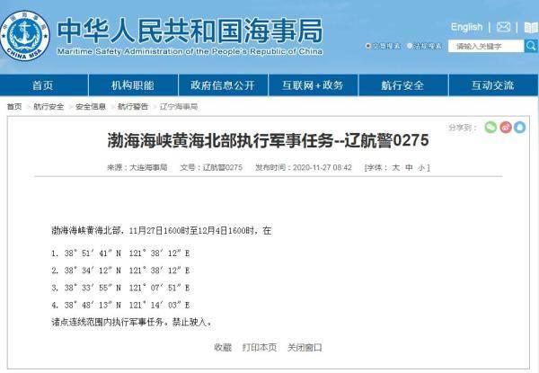 禁止驶入!渤海海峡黄海北部执行军事任务