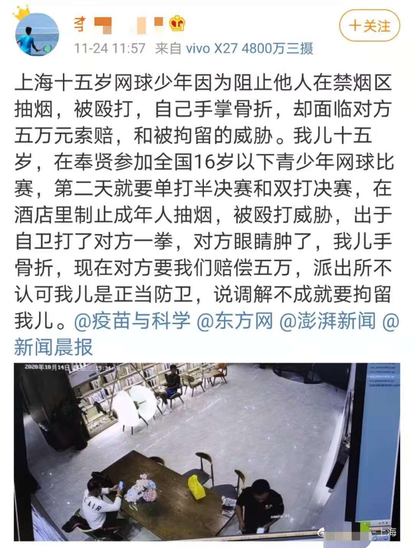 沪一15岁少年劝阻他人室内吸烟起纠纷因动手打人被罚200元