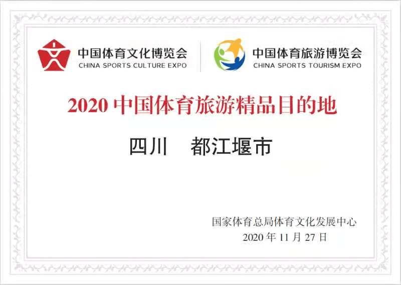 """都江堰市获评""""2020年中国体育旅游精品目的地""""!_赛事"""