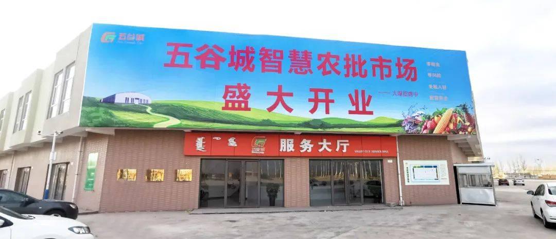"""临河五谷城智慧农批市场即将掀起""""红盖头"""""""