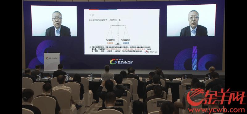世界5G大会|柴洪峰院士:没有金融监管就没有金融创新