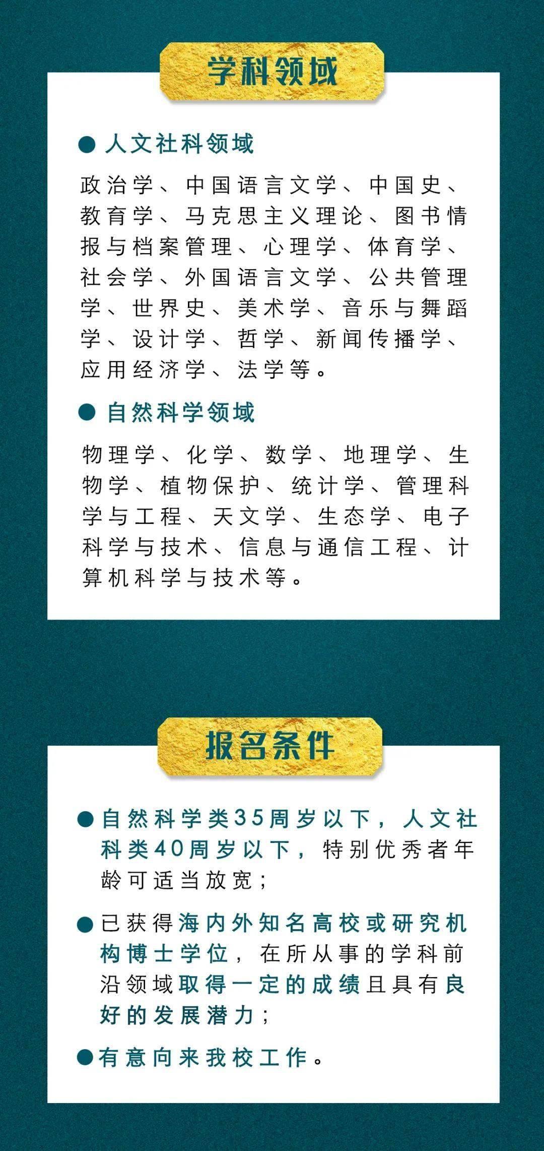 华中师范大学国际青年学者论坛(12/28-31)