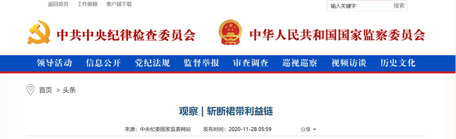 """中纪委网站刊文谈""""近亲繁殖"""":极易形成家族式腐败窝案"""