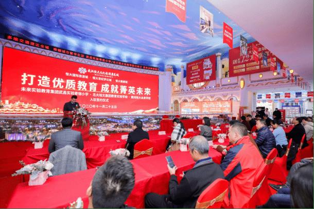 优质教育先行武汉恒大文化旅游康养城教育签约仪式圆满成功