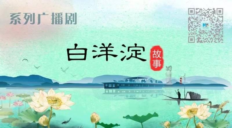 系列广播剧第171期:白洋淀冬韵,你感受到美了吗
