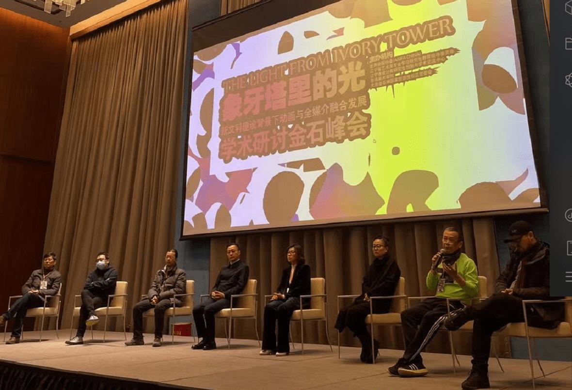 2020年全国研究生动画作品大赛颁奖礼暨优秀作品展开幕式在大连举行