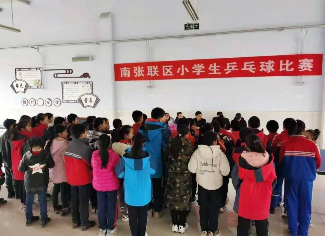 """勇于拼搏 """"乒""""动我心——南张联区举行小学生乒乓球比赛"""