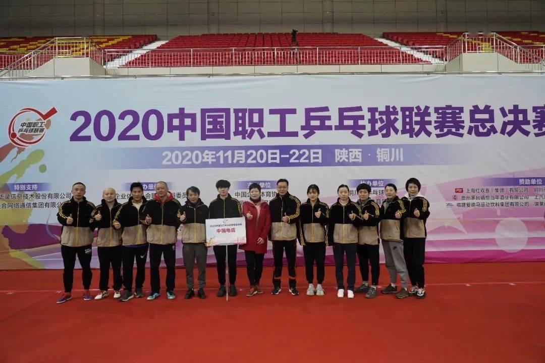 【健身乐赛】上海电信乒乓球队斩获中国职工乒乓球联赛总决赛佳绩纪实