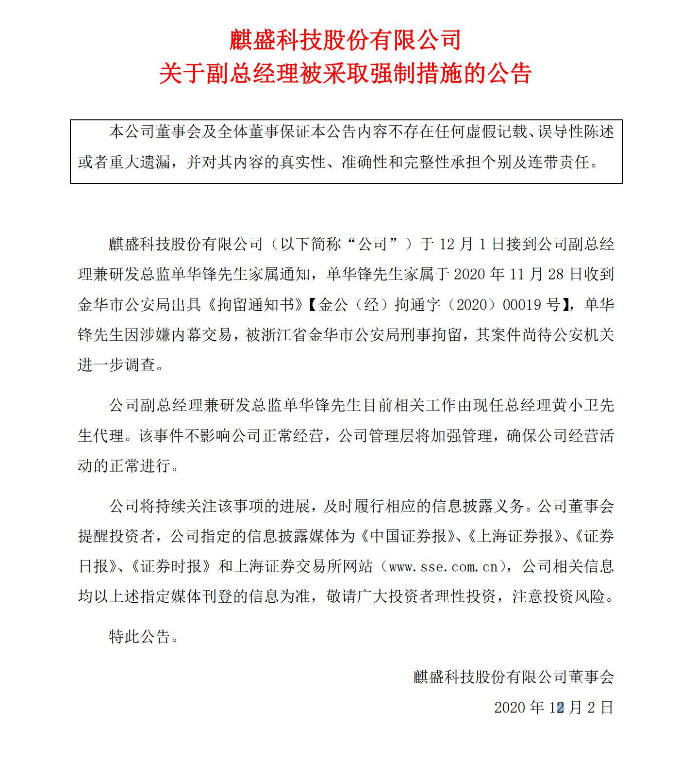 因涉嫌内幕交易,麒盛科技副总经理单华锋被刑拘