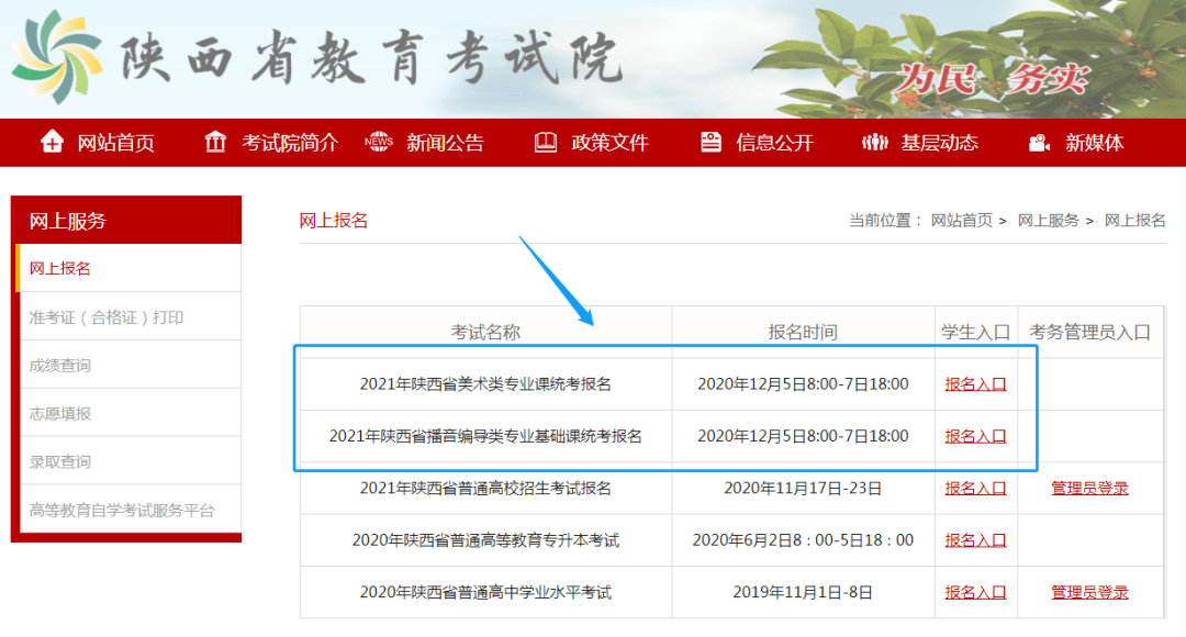 通知!2021年陕西省艺术类专业课统考12月5日开始报名