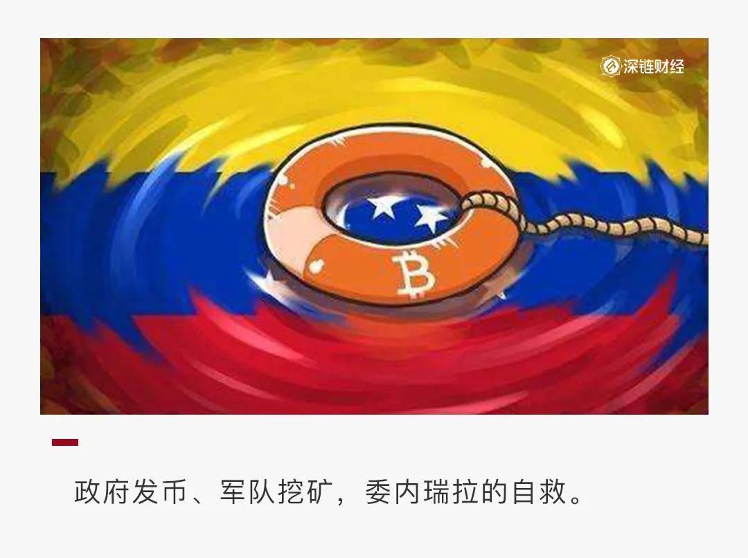 政府发币、军队挖矿 委内瑞拉能否靠加密钱币自救?:多宝体育官方网站(图1)