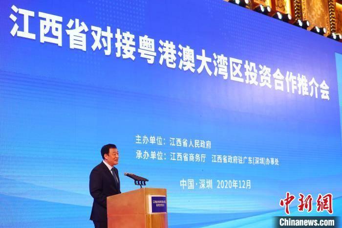 江西省对接粤港澳大湾区投资合作推介会签约2121亿元