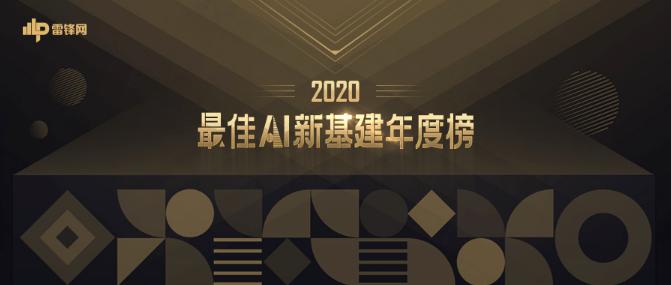 """科亚医疗获「2020最佳AI新基建年度榜」""""最佳临"""