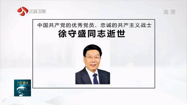 湖南省委原书记徐守盛逝世,享年67岁