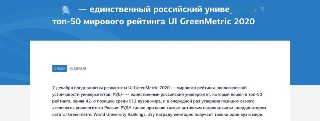 俄罗斯人民友谊大学——世界绿色大学排名TOP50中唯一俄罗斯大学 博亚体育app下载(图1)
