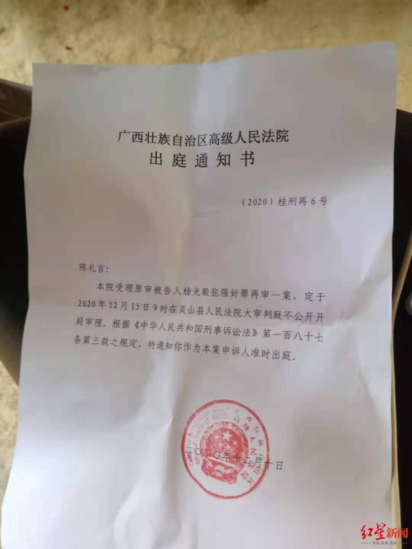 """广西""""百香果女童""""案庭前会议现新案情:杨光毅供述曾猥亵其他女孩"""