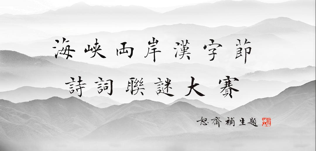 """2020年海峡两岸汉字节""""金沙书院杯""""诗联大赛获奖名单公示"""