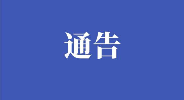 权威丨宁夏发布最新通告!