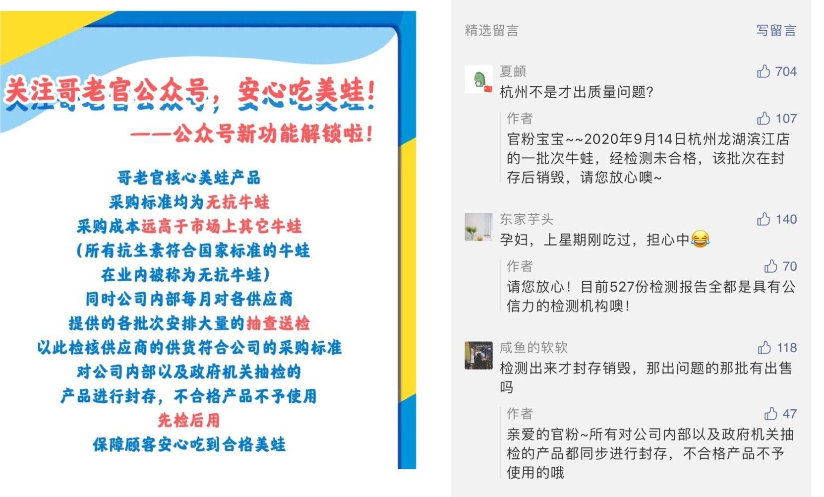 """网红火锅""""哥老官""""一门店牛蛙检出兽药,回应称问题产品已销毁"""