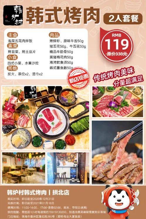 【拱北汉路村韩式烧烤】119元享受338元韩式烧烤原价,冬天要热情的吃烧烤