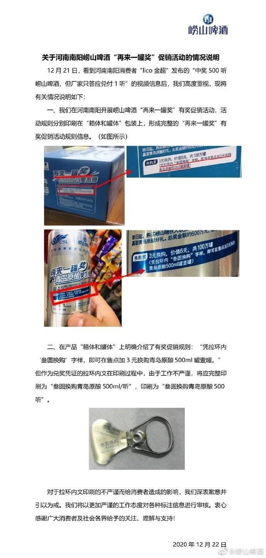 网友炸锅!崂山啤酒再回应中奖500听事件:印刷错误
