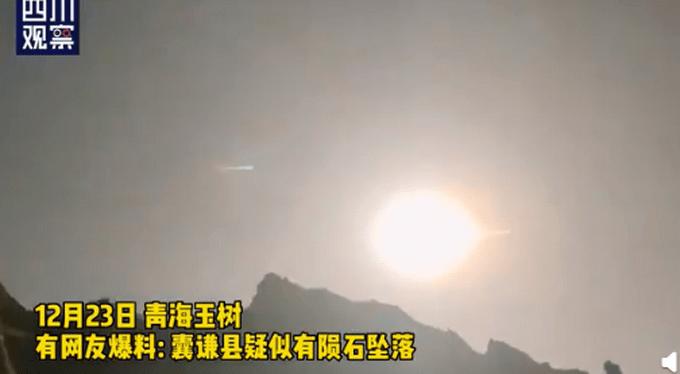 青海疑有陨石划过伴有巨响 专家:可能是火流星