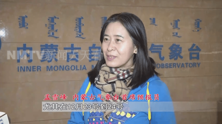 亚博app: 【现场】最强风力达6级!冷空气未来袭 未来几天内蒙古的天气是这样......