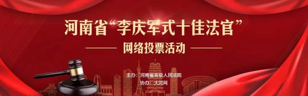 """""""李庆军式十佳法官""""评选来了!请为3号孙志伟法官投票!""""亚博App"""""""