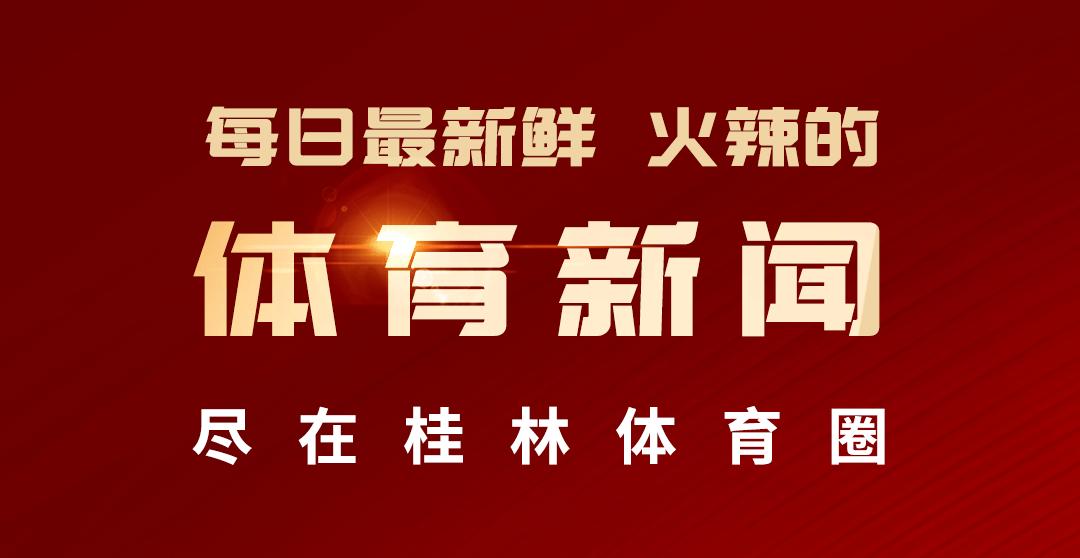 """第22届桂林五人制足球赛  入场观战指南""""博鱼体育官网入口"""""""