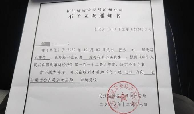 四川17岁女生溺亡,前男友目睹其落水未施救,警方为何不予立案?