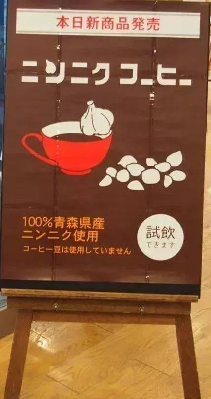 吃大蒜的和喝咖啡的坐不到一起?那大蒜咖啡算什么 博主推荐 第3张
