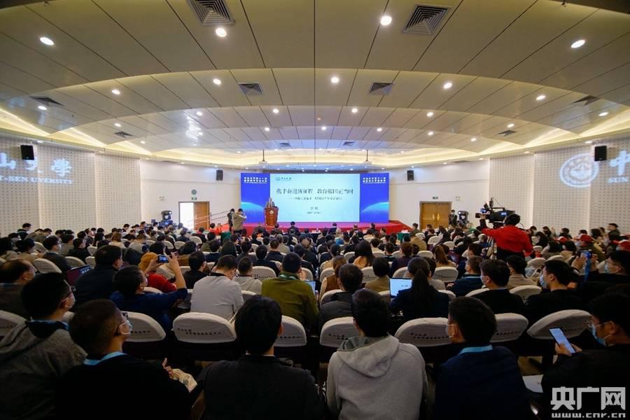 中山大学向全球青年才俊发出邀请:携手奋进新征程 教育报国正当时